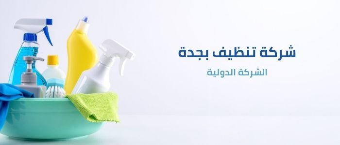 افضل شركة تنظيف منازل بجدة و نظافة شقق فلل بيوت عمائر قصور في جده